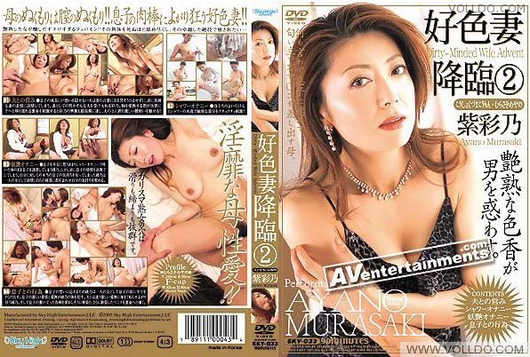 Dirty-Minded Wife Advent (2005)