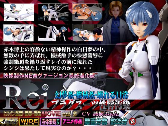 Vol.6 Sex with Rei / rei puragusutsu sei kuchibiru osen genmu kan / レイ プラグスーツ性唇汚染
