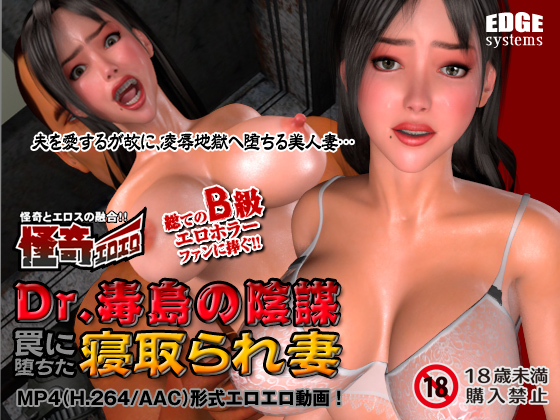 Strang Erotica: The Conspiracy of Dr. Busujima [2011]