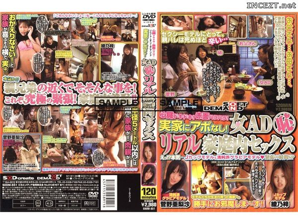 Cover [SDDM-851] No Appointments To Home! AD Woman In The Home Real Sex (shame)