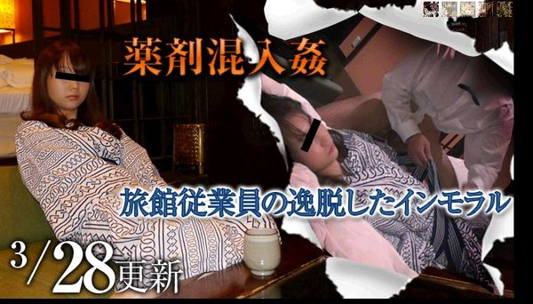 AV UNCENSORED メス豚 140328_777_01 薬剤混入姦 旅館従業員の逸脱したインモラル, AV uncensored