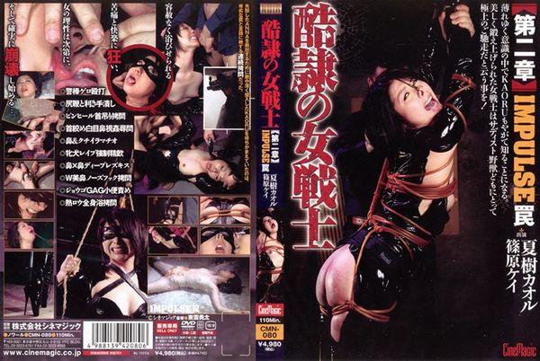 [CMN-080] Kaoru Natsuki, Shinohara Kay (2011)