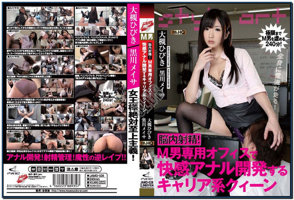 JAMD-028 Office Anal Pleasure Man M Asian Femdom