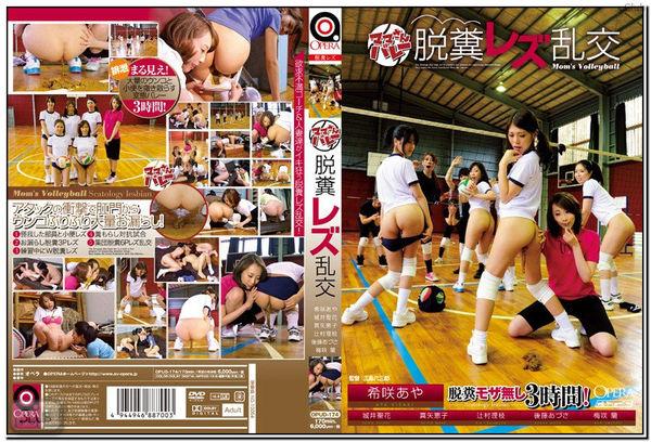 OPUD-174 Valley Defecation Lesbian Orgy Moms Asian Scat Scat Lesbian