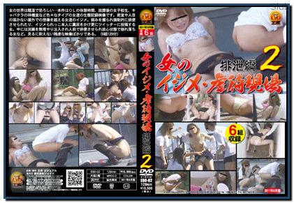 E60-02 Lesbo Scat Asian Scat Scat Lesbian