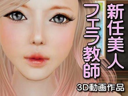[3D Hentai Anime] New Beauty Blow Teacher (2014) Full HD 1080p