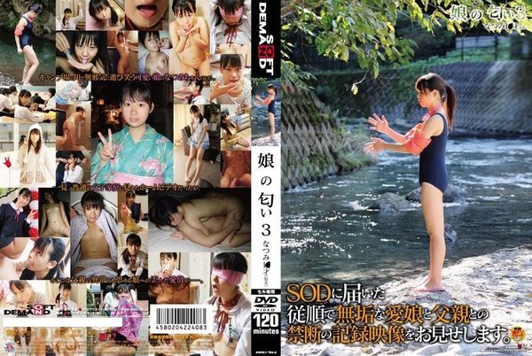Cover Smell Of Daughter 3