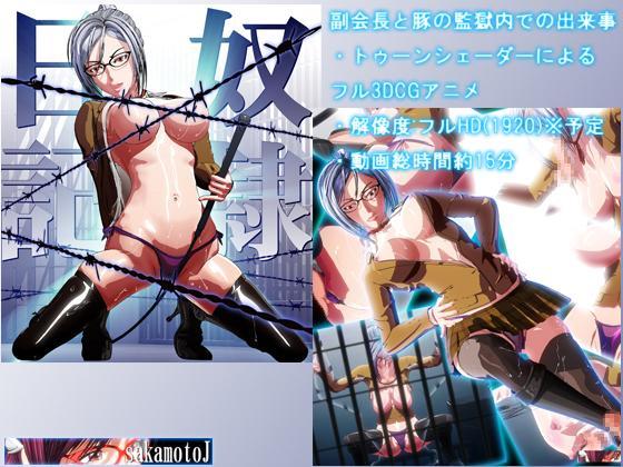 [SakamotoJ] [3D Hentai Anime] Dorei Nikki (2016) Full HD 1080p