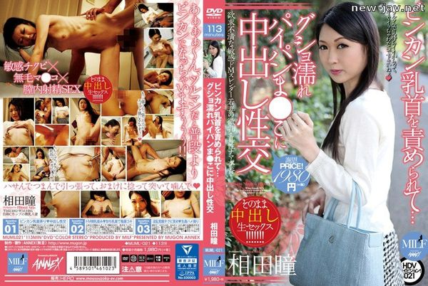 Cover [MUML-021] Bin Kang Is The Nipple Torture … Gusho Wet Shaved Or ● Pies In This Intercourse Hitomi Aida